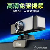 高清攝像頭帶麥克風筆記本台式電腦電視用視頻頭免驅    ciyo黛雅