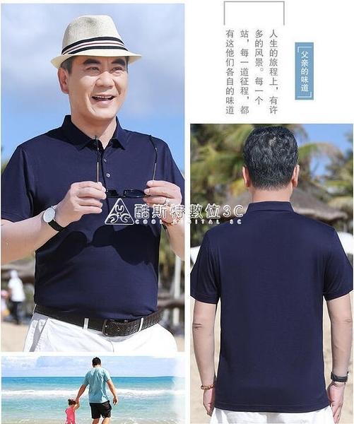 夏季爸爸短袖T恤棉質體恤純色冰絲上衣中年男裝半袖POLO衫 快速出貨