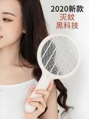 電蚊拍 電蚊拍充電式家用小米蒼蠅滅蚊子神器強力迷你小型便攜式電文蚊拍 夢藝