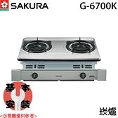 【SAKURA櫻花】雙內焰安全爐 G-6700K