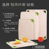 稻殼切菜板案板砧板水果菜板塑料家用刀板搟面板比實木防霉   草莓妞妞