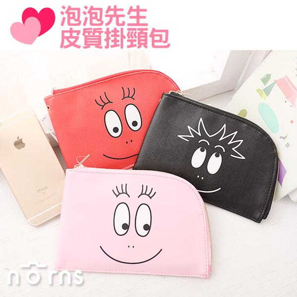 【泡泡先生皮質掛頸包】Norns  Barbapapa 正版授權 手機包 手機套 掛袋 側背包包 隨身包
