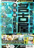 (二手書)名古屋食玩買終極天書(2015-16年版)