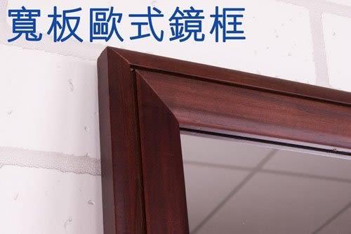 【中華批發網DIY家具】180公分加大型實木壁鏡 掛鏡 全身鏡 穿衣鏡 兩色【型號KC563】三月促銷