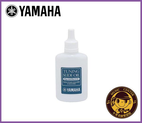 【小麥老師 樂器館】YAMAHA 調音管潤滑劑 TSO3 【T42】潤滑劑 喇叭 薩克斯風 短號 長號 長笛 豎笛