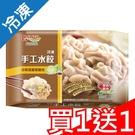 買一送一晶鈺手工水餃-沙茶高麗菜豬肉800G/包【愛買冷凍】