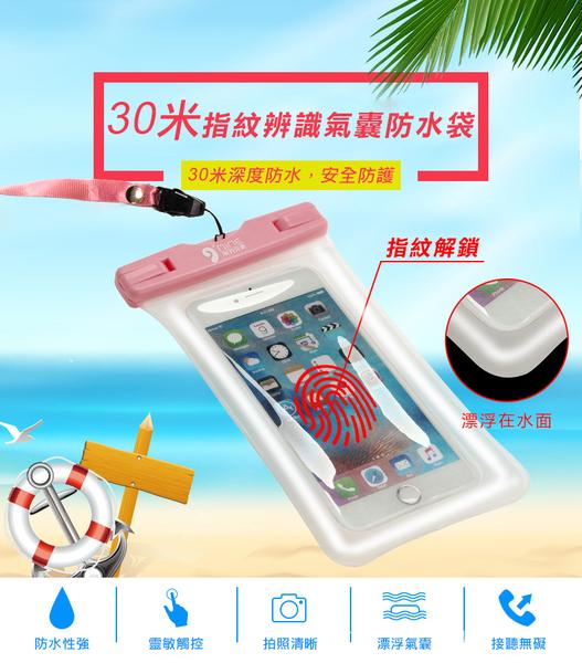 30米 指紋辨識 氣囊 防水袋 5.5吋以內 iPhone X/8 Plus氣墊 防水保護套 防水機袋 手機殼 游泳 潛水