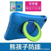 iPadair3保護套10.5寸新款10.2兒童防摔款(速度出貨)