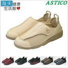 【海夫健康生活館】 日本Astico超透氣柔軟健康鞋