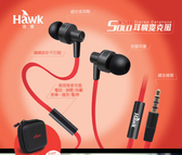 Hawk X511 SOLO 耳機麥克風