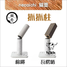 necoichi貓壹[抓抓柱,紙板/棉繩,貓抓板玩具]