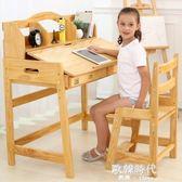兒童學習桌實木書桌多功能兒童寫字桌椅套裝小學生作業桌家用 歐韓時代.NMS