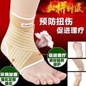 川崎籃球羽毛球運動健身護具護踝護膝護腕護肘繃帶護腳踝男女 居享優品