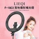 【可刷卡】LIEQI F-18C3 18吋1.7米 落地環形 80W補光燈 直播 美妝 拍攝 可調色溫 薪創數位