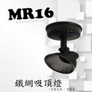 MR16 鐵網吸頂燈 - 空台,展示間居家夜市必備燈款【數位燈城LED Light-Link】CD0451 光源/變壓器另計