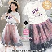 (大童款-女)優雅套裝~桃子棉質上衣 閃亮蕾絲長裙-熱賣追加到貨(310368)【水娃娃時尚童裝】