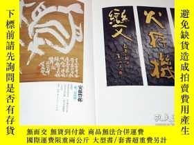 二手書博民逛書店JAPANESE罕見KOKUJI CARVING CALLIGRAPHIES KANJI CARVED TEXT