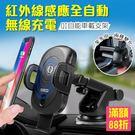 紅外線感應 手機導航車架 10W 無線充電車架 無線充感應車架 出風口車架 車用支架 手機座(W96-0212)