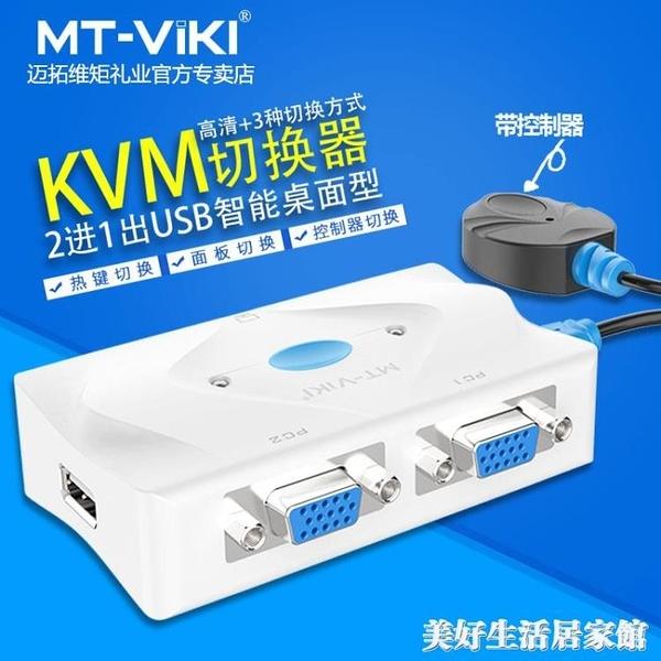 邁拓維矩kvm切換器2口vga切換器2進1出自動usb電腦鍵盤鼠標共享器 美好生活居家館