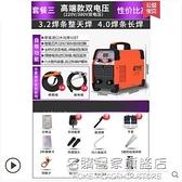 電焊機250 315家用220v380v兩用全自動雙電壓便攜式小型全銅焊機 NMS名購新品