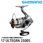 漁拓釣具 SHIMANO 17 ULTEGRA 2500S (紡車捲線器)