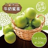 沁甜果園SSN.牛奶蜜棗禮盒(3.4-3.9兩/顆,約20粒)﹍愛食網