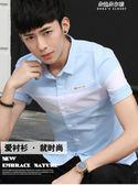 狄客短袖襯衫男韓版青少年修身潮流帥氣夏季新款男士休閒襯衣 朵拉朵衣櫥