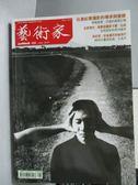 【書寶二手書T8/雜誌期刊_QIV】藝術家_420期_台灣紀實攝影的傳承與變貌