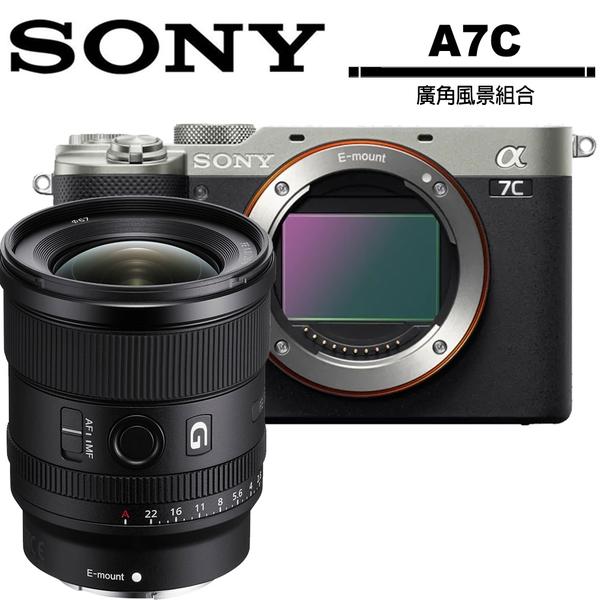 SONY A7C + FE 20mm F1.8 G 廣角風景組合 公司貨 送原廠座充BC-QZ1+拭鏡紙