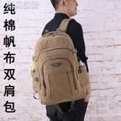 登山包新款純棉帆布雙肩包男戶外旅行運動登山包大容量校園書包女行李包YJT 快速出貨