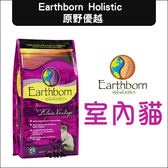 Earthborn原野優越〔室內貓,5磅〕