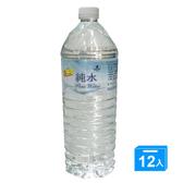 最划算純水1500ml*12【愛買】