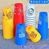 速疊杯 幼兒園迷你飛疊杯小朋友用速疊杯競技飛碟杯兒童比賽專用套裝禮物【快速出貨】