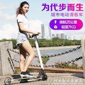 電動滑板車電動滑板車 成人 摺疊代步車便攜迷你型代駕兩輪充電式自行電瓶車 WD WD科炫數位
