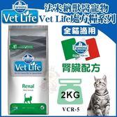 *KING WANG*【含運】法米納Vet Life獸醫寵愛天然處方《腎臟配方》2KG 全貓適用【VCR-5】//補貨中