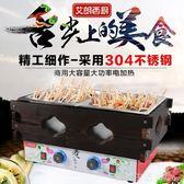 關東煮 關東煮機器商用電熱串串香設備格子麻辣燙鍋18格便利店小吃魚蛋機ღ夏茉生活YTL