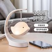 藍芽音響 智慧無線飛鳥燈藍芽音箱小型音響創意可愛少女3d環繞連手機立體聲 快速出貨