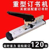 全館免運 重型厚層訂書機 大號長臂省力訂書器
