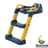 兒童馬桶坐便器樓梯式階梯折疊架圈墊小孩便尿盆家用【創世紀生活館】