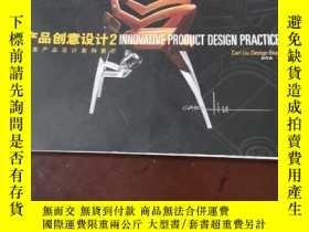 二手書博民逛書店罕見產品創意設計2(創意產品設計案例解析)Y352132 劉傳凱