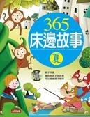 書365 床邊故事(夏)