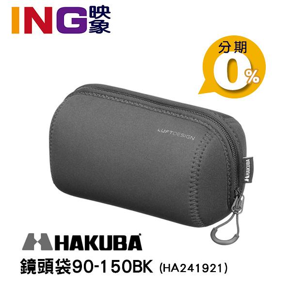 日本 HAKUBA LUFTDESIGN SLIMFIT LENS POUCH 90-150 BK 相機鏡頭袋 HA241921