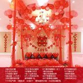婚房佈置套裝 結婚慶用品婚房布置裝飾臥室創意婚禮新房拉花彩帶花球紗幔套餐