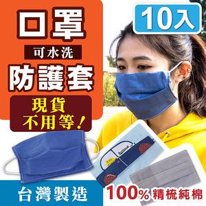 I-JIA Bedding-MIT100%精梳棉透氣可水洗口罩套10入