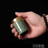 茶葉罐 龍泉青瓷迷你茶葉罐便捷旅行存茶罐陶瓷小茶罐密封茶葉包裝盒 3C公社
