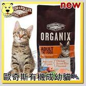 【培菓平價寵物網】【歐奇斯】成幼貓|室內貓飼料5.25lb