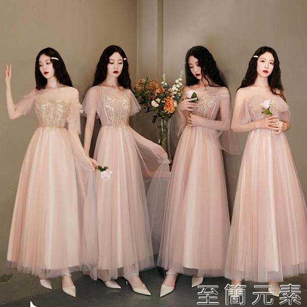 伴娘服 伴娘禮服新款仙氣質姐妹團伴娘裙長款修身顯瘦姐妹團畢業禮服 至簡元素