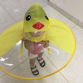 飛碟雨衣小孩小黃鴨斗篷雨衣寶寶抖音兒童雨衣男童女童幼兒園網紅
