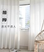 窗簾-客廳白色沙簾透光不透人紗簾加厚陽台半遮光白紗窗簾成品簡約現代 完美情人館