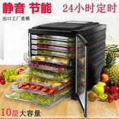 家商用不銹鋼干果機水果蔬菜脫水風干藥材寵物食品食物定時烘干機110V YTL LannaS